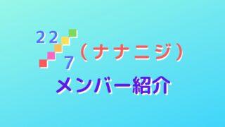 22/7(ナナニジ)メンバー紹介