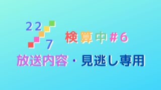 22/7検算中#6