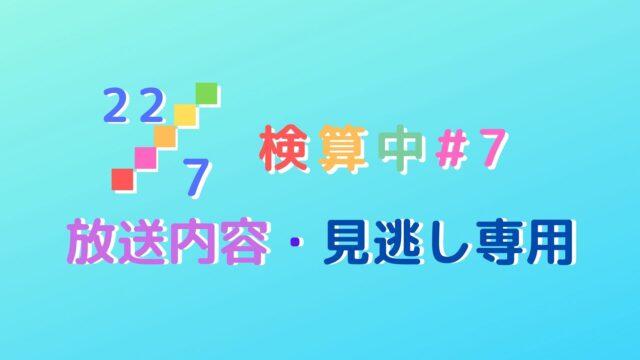 22/7検算中#7