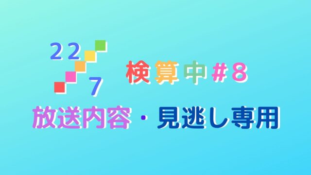 22/7検算中#8