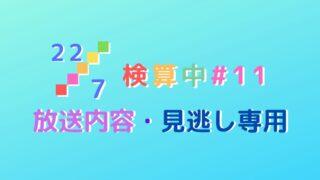 22/7検算中#11