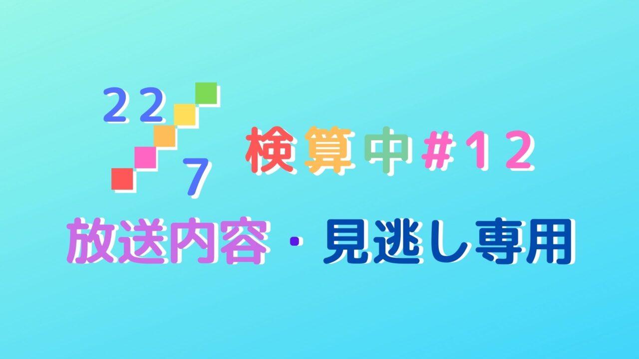 22/7検算中#12