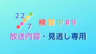 22/7検算中#9